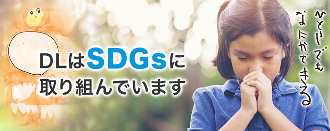 DLはSDGsに取り組んでいます。