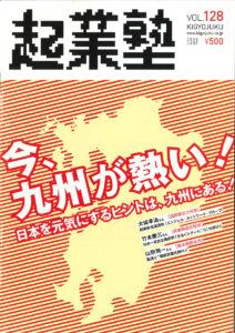 2008年6月起業塾表紙