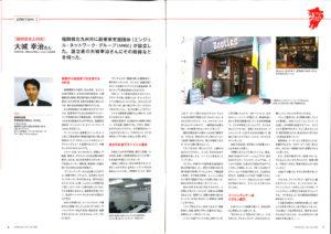 2008年6月起業塾記事